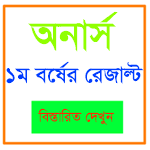 NU Honours 1st Year Result (ww.nu.edu.bd/results) Check Now 1