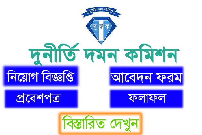 Anti Corruption Commission (ACC) Job Circular 2019, acc.teletalk.com.bd 1