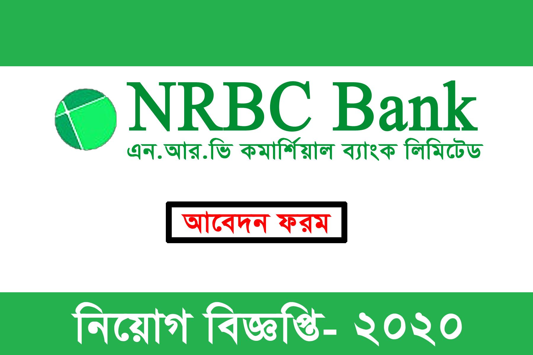 NRBC JOB CIRCULAR