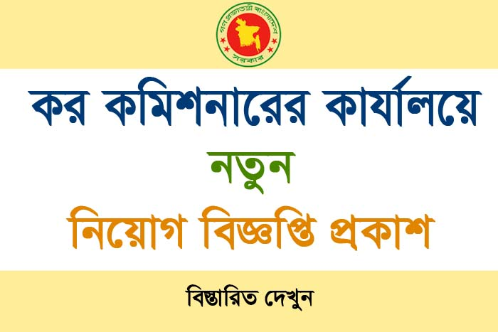 Bangladesh Tax Commissioner Job Circular 2020