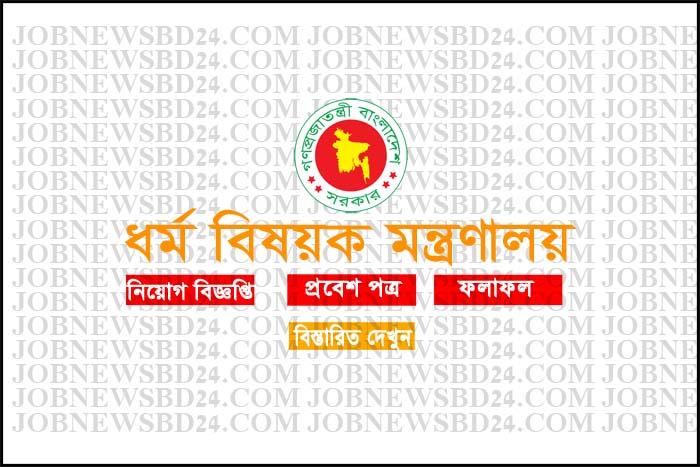 Ministry of Religious Affairs Job Circular 2020