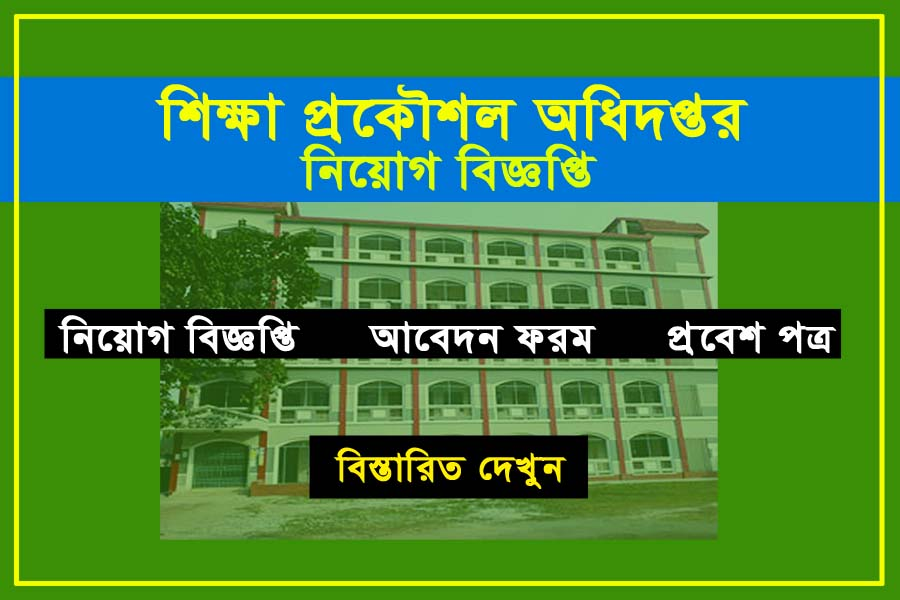 Education Engineering Department job circular