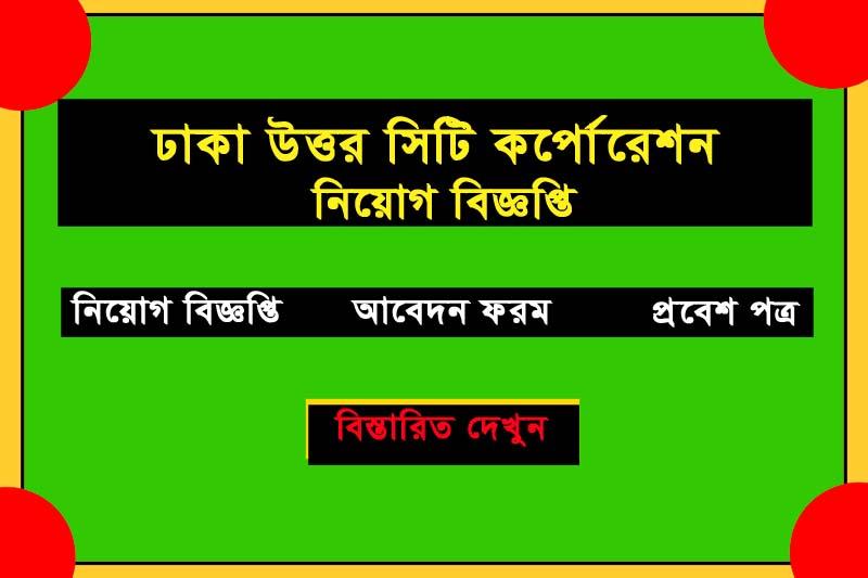 dhaka north city corportation