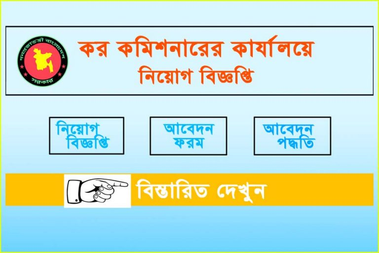 Tax Commissioner Office job circular