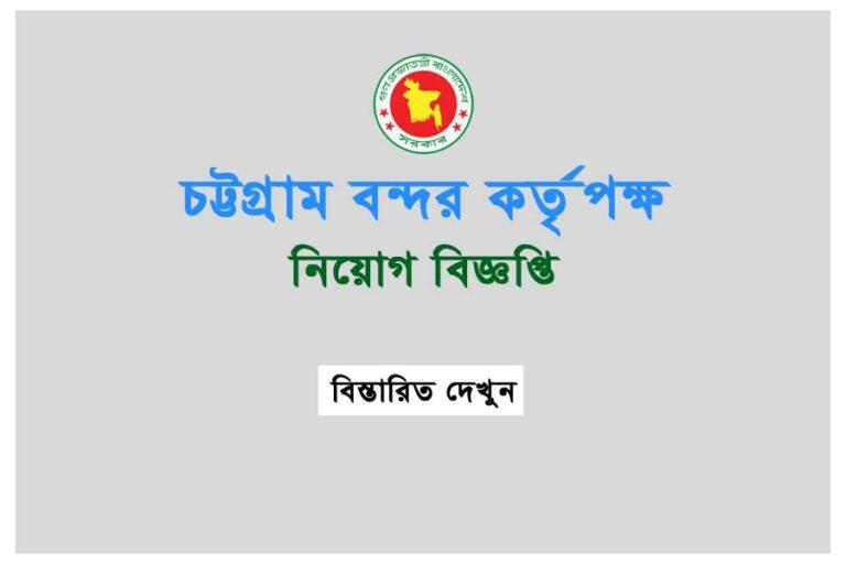 Chittagong Port Authority job circular