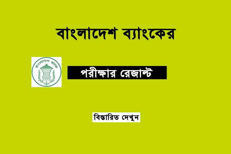 bangladesh-bank-exam-result