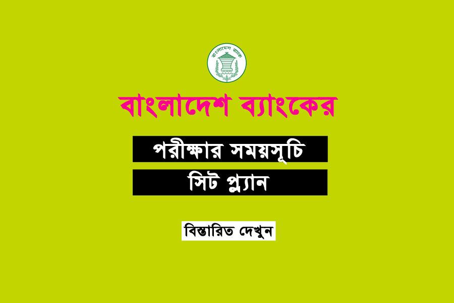 bangladesh-bank-seat-plan