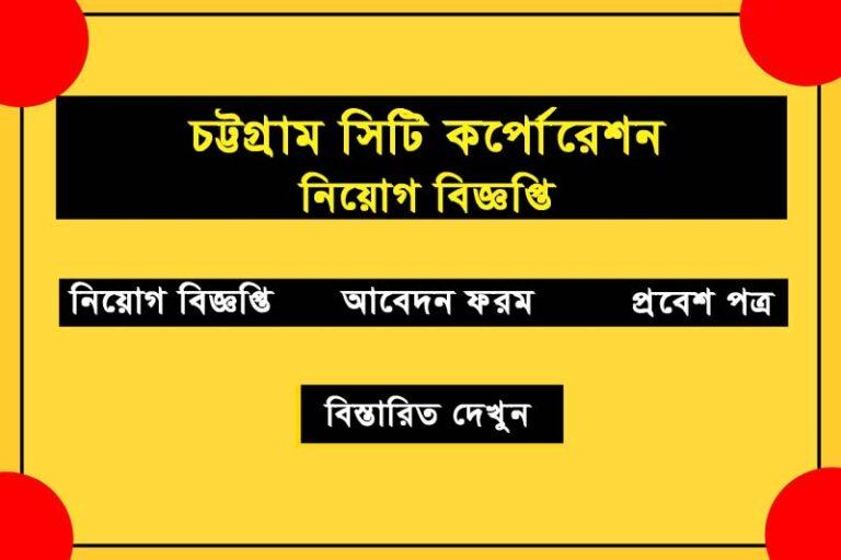 chittagong city corporation job circular