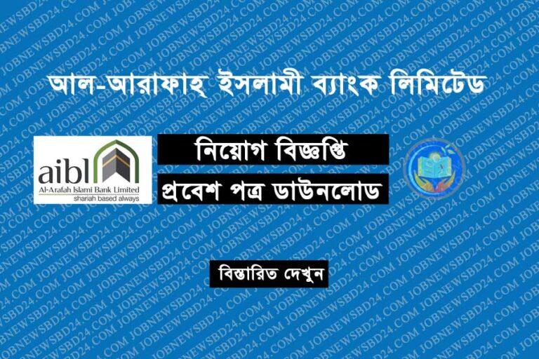 al-arafah-islami-bank job circular