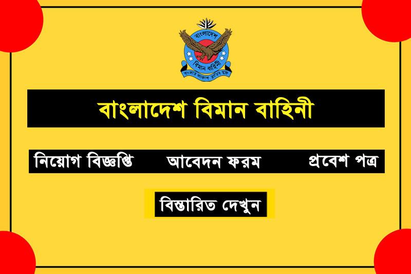 bangladesh-air-foce-job-cir