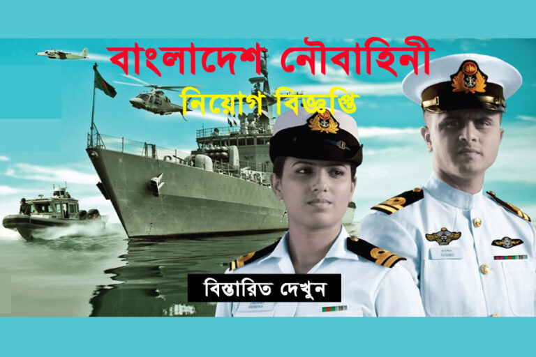 bangladesh-navy-job-circular
