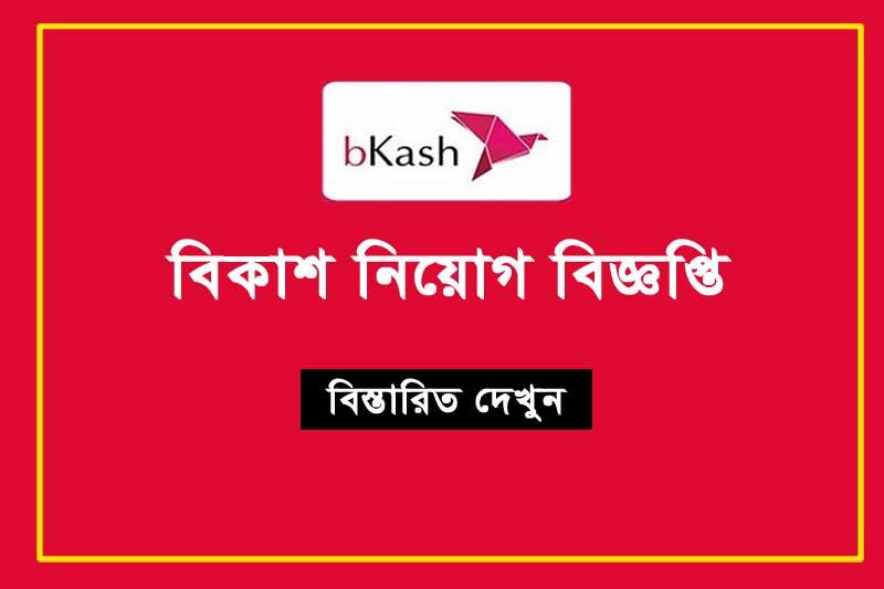 bkash ltd-job-circular