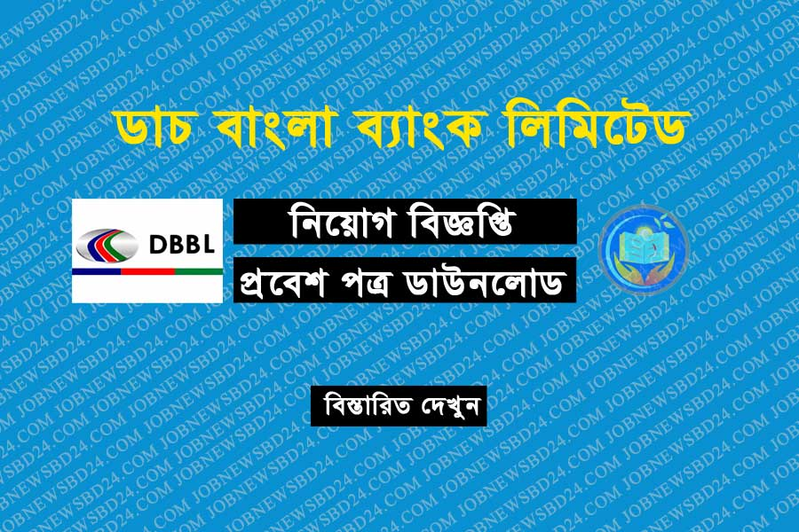 dutch bangla bank job circular