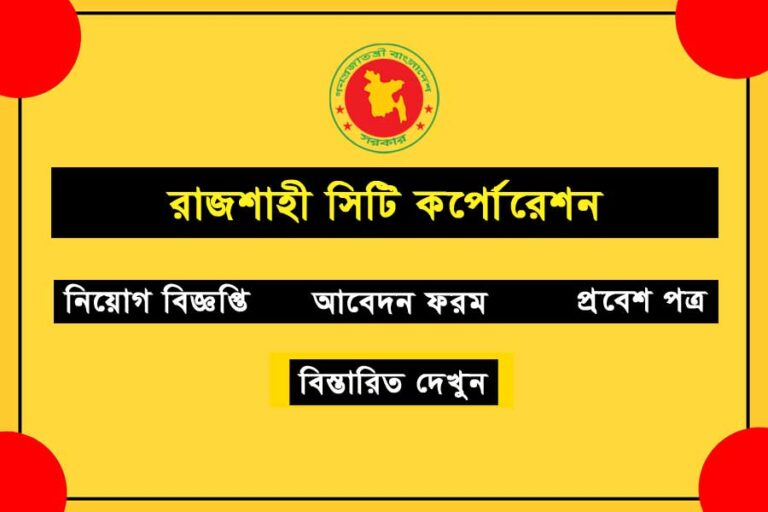 rajshahi city corporation job circular