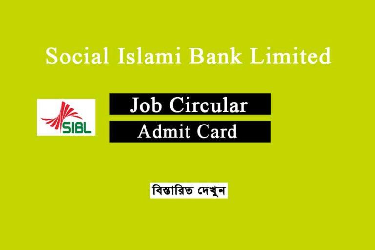 sibl-job-circular