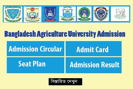 agriculture university admission circular