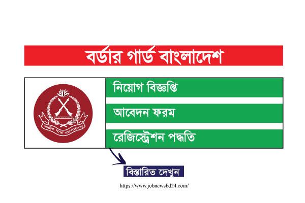 Border Guard Bangladesh Job Circular