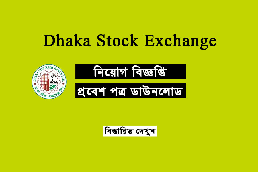 dhaka stock exchange job circular