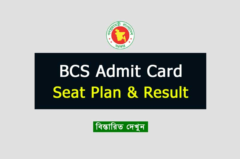 bcs-admit-card