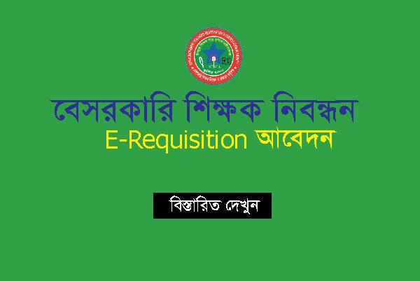 ntrca-e-requisition-circular