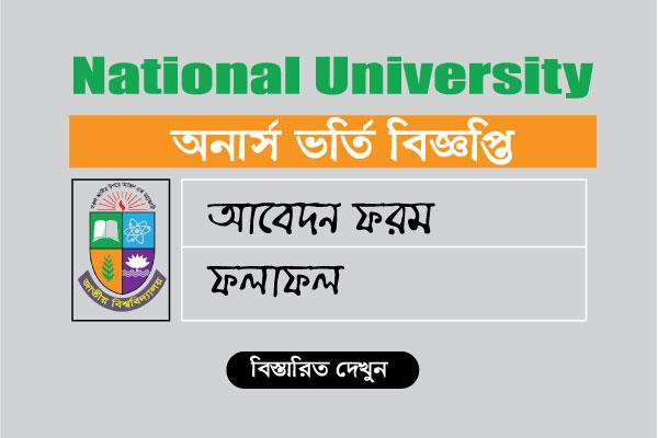 National University Honours Admission Circular 2020-21
