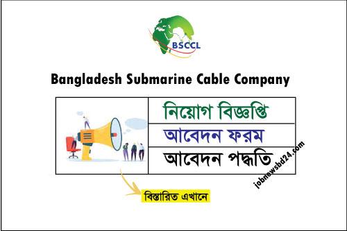 Bangladesh Submarine Cable Company BSCCL Job Circular 2021 1