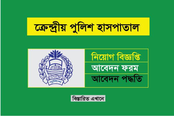 Central Police Hospital CPH Job Circular