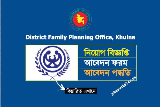 DGFP Family Planning Office Khulna Job Circular