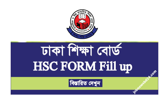 Dhaka Board HSC Form fill Up