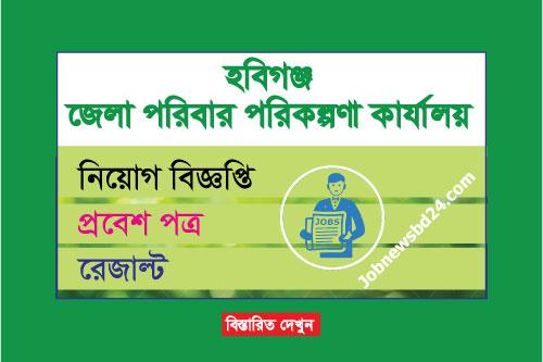 District Family Planning Office Habiganj Job Circular