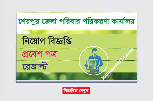 District Family Planning Office Sherpur Job Circular 2021 - sherpur.gov.bd 1