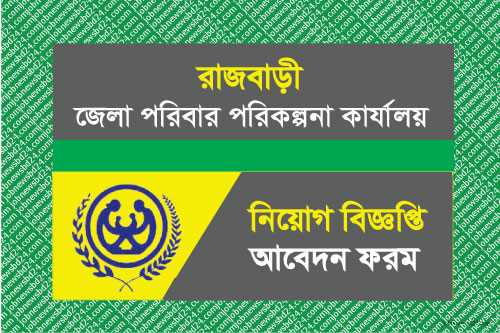 Rajbari Family Planning Office Job Circular