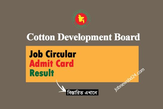 CDB Admit Card