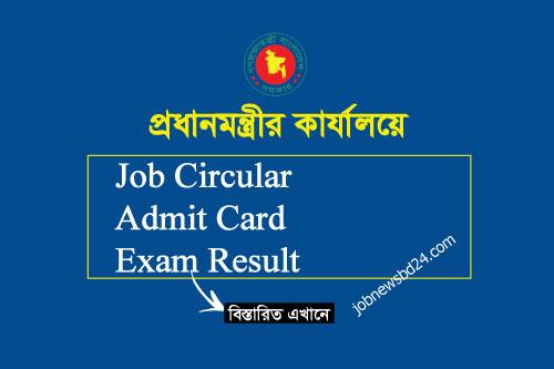 CNP Admit Card