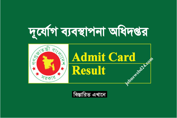 DDM Admit Card