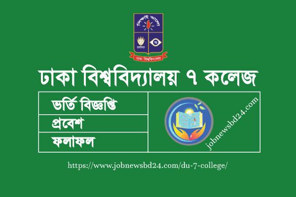 DU 7 College Admit Card