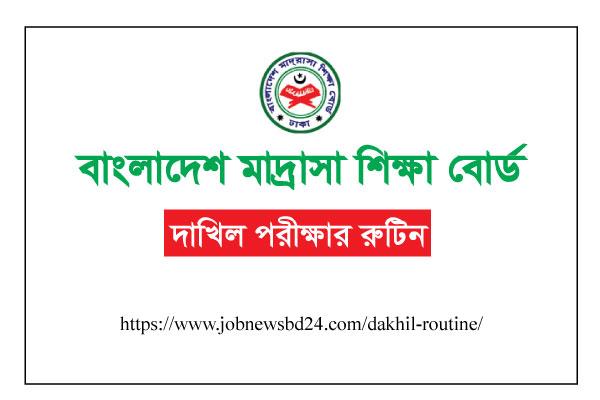 Dakhil Routine 2021 PDF Download