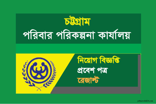 Family Planning Chittagong Job Circular