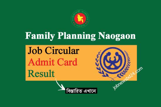 Family Planning Naogaon Job Circular