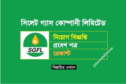 Sylhet Gas Admit Card