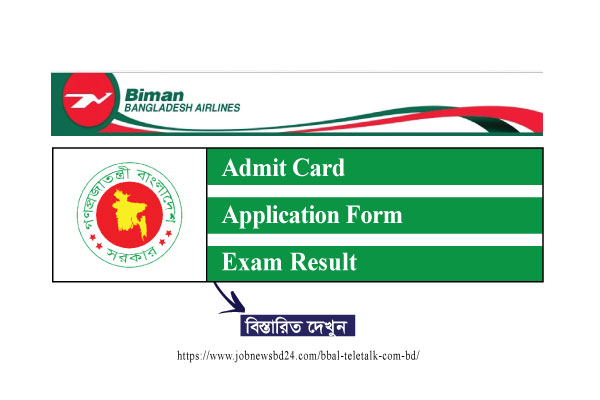 BBAL Exam Result 2021 (Biman Bangladesh Airlines) 1