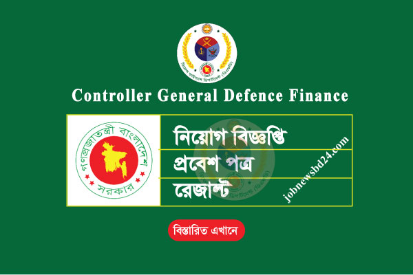 CGDF-Job-Circular