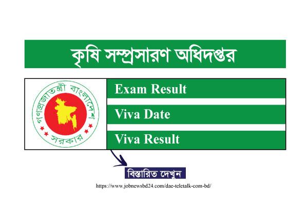 DAE Exam Result