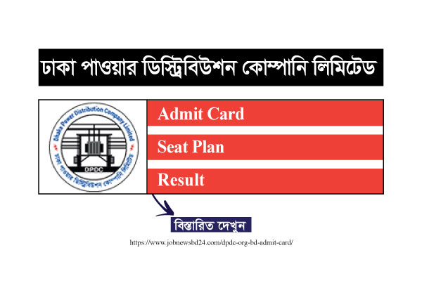 DPDC Admit Card Download